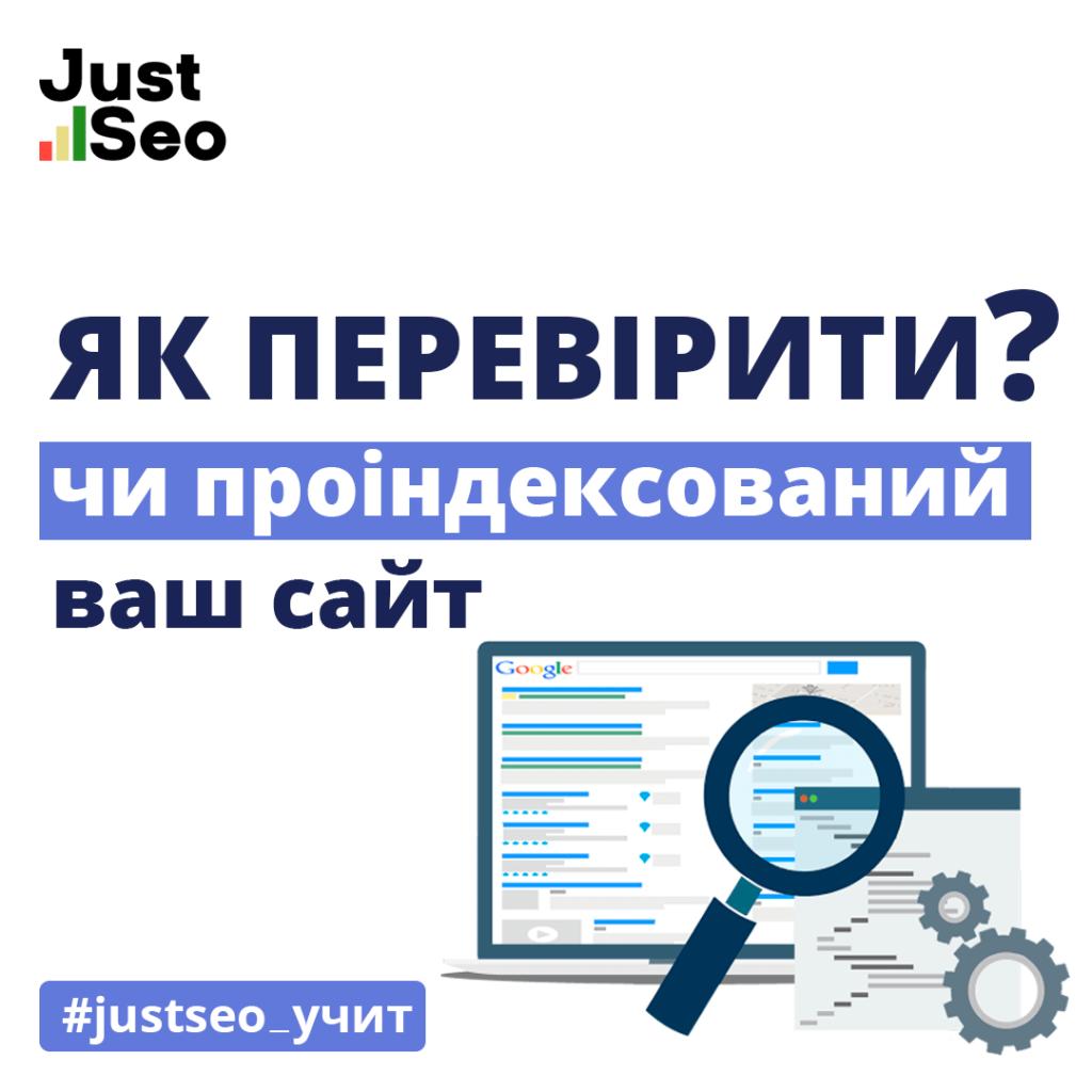 Як перевірити чи просканований ваш сайт?
